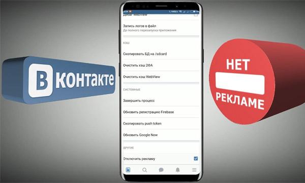 kak-ubrat-reklamu-vkontakte