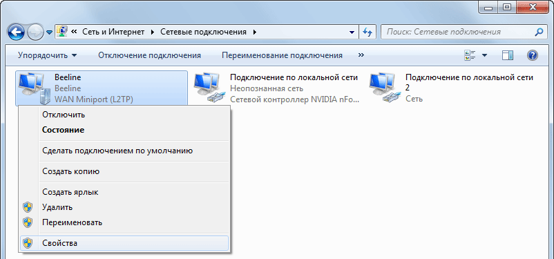 раздать интернет на windows 7