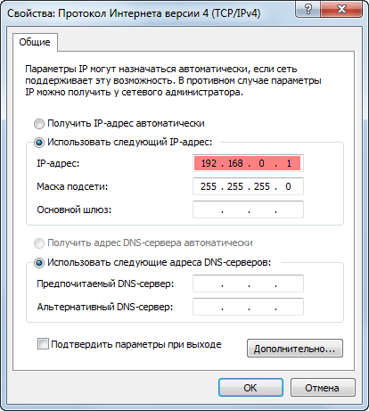 смена IP-адреса сетевой карты