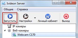 настройка ivideon server
