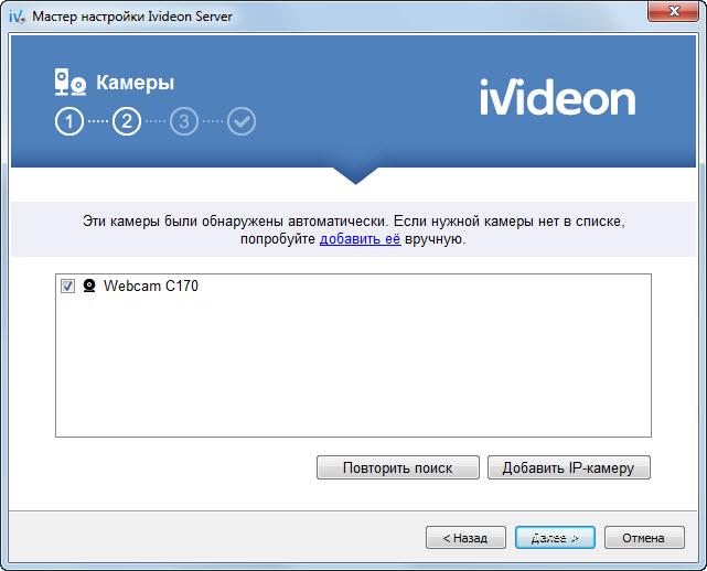 видеонаблюдение с использованием веб камеры