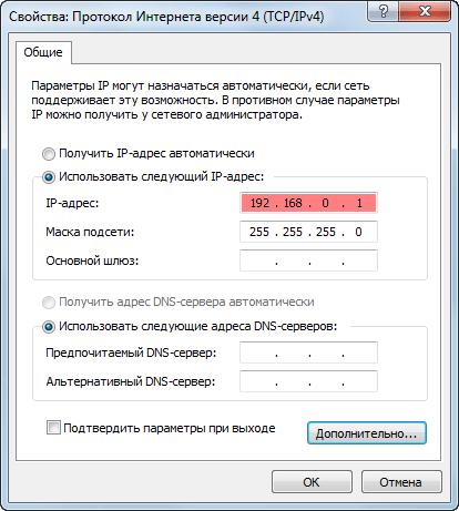 сетевое подключение в windows 7