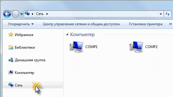 увидеть компьютеры сети на windows 7
