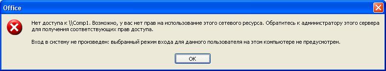 Вход в систему не произведен