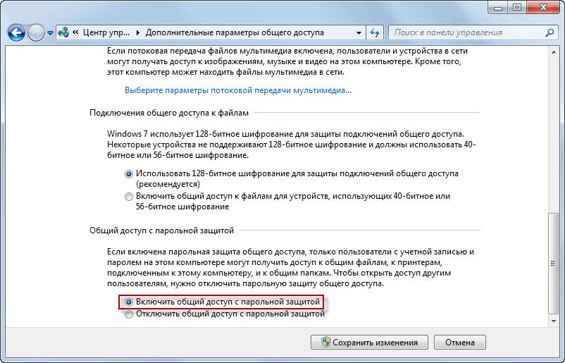 Включить общий доступ с парольной защитой