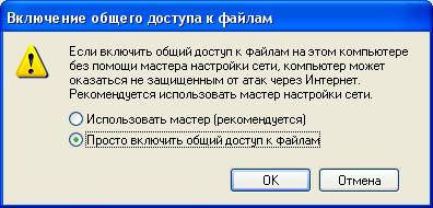 включить общий доступ к файлам