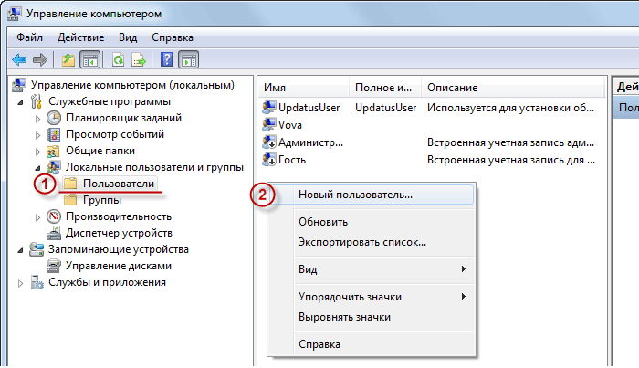 создать пользователя в windows 7