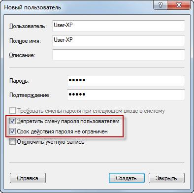 Настроить в Windows 7 общий доступ к папке