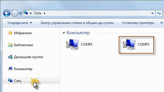 сеть в windows 7
