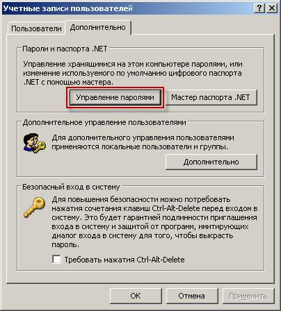 удалить сохраненный пароль