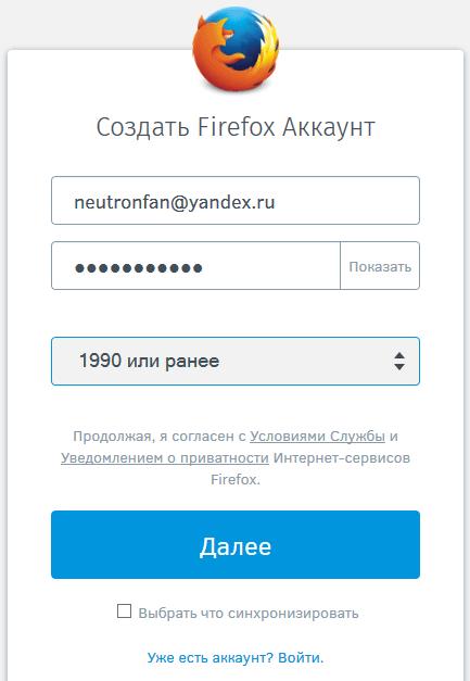 создать аккаунт firefox