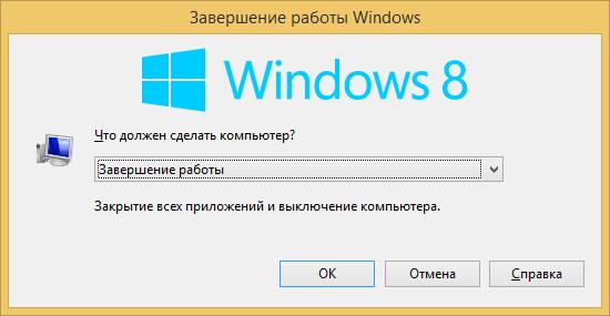 выключить компьютер в windows 8.1