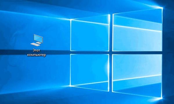 """kak-v-windows-8-1-otobrazit-""""etot-kompyuter""""-na-rabochem-stole"""