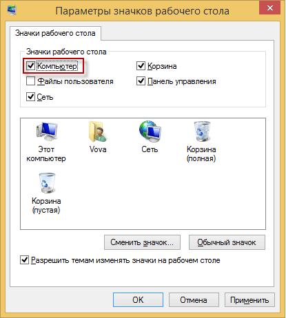 отображать этот компьютер на рабочем столе