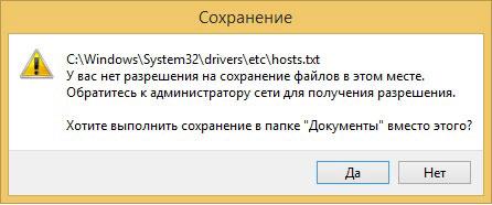 У вас нет разрешения на сохранение файлов в этом месте