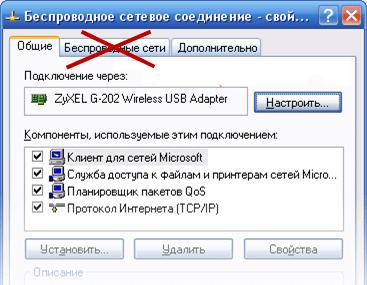 """вкладка """"Беспроводные сети"""""""
