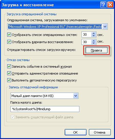 редактировать меню загрузки windows xp