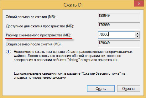 разбить диск в windows
