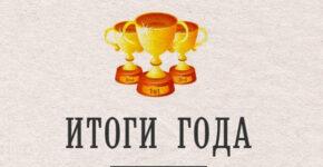 blogsisadmina-ru-itogi-2014-goda
