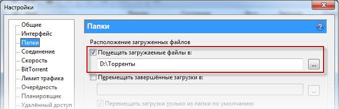 куда скачиваются файлы в utorrent
