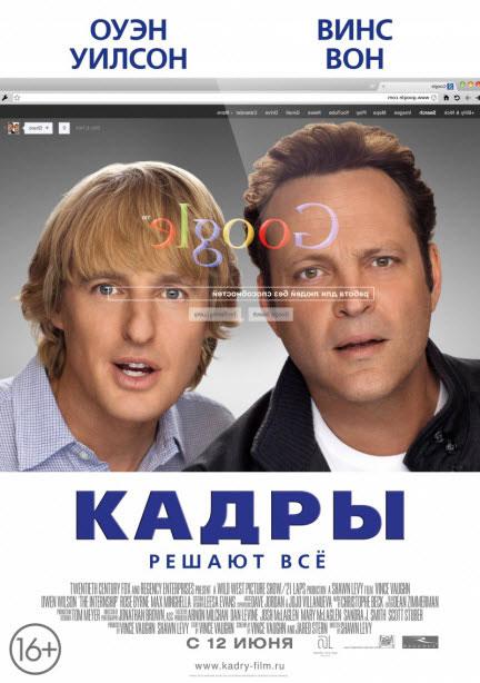 фильм Кадры