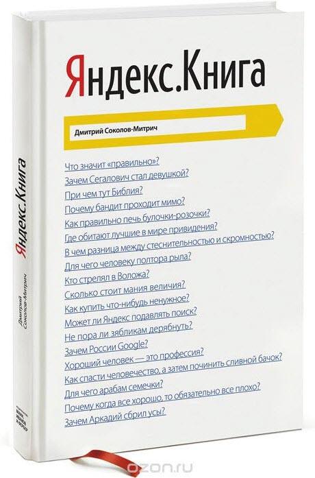 яндекс книга