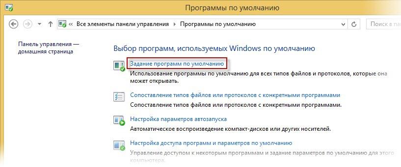 программа по умолчанию windows 8