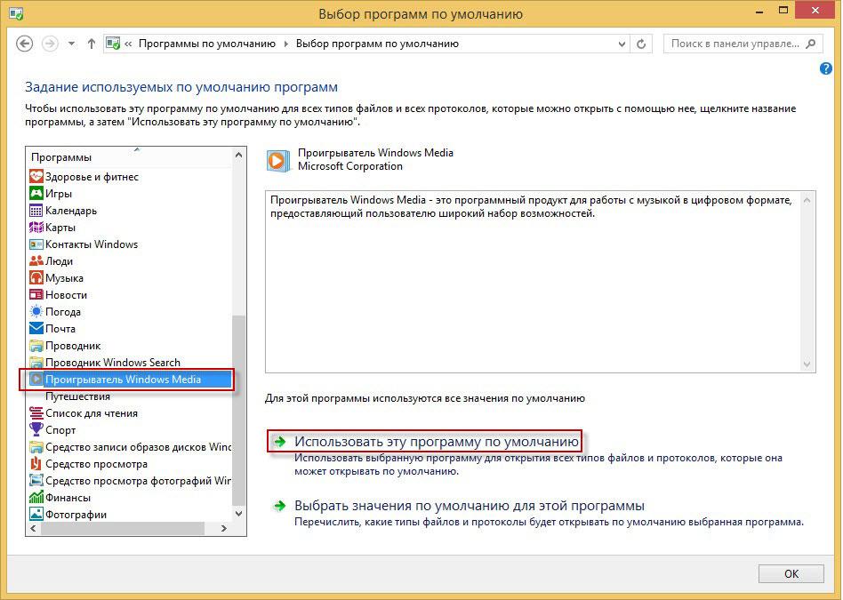 не открывает видео в windows 8.1