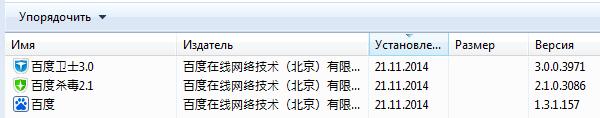 удалить китайские программы