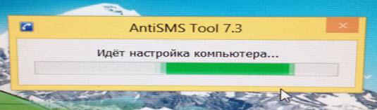 использование утилиты anti sms