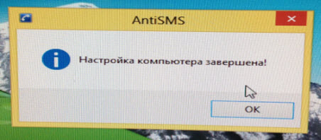 AntiSMS 7.3