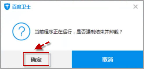 удалить китайский антивирус