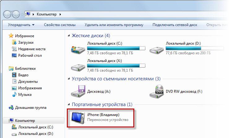 Как скопировать фотографии и видео с ...: blogsisadmina.ru/raznoe/kak-skopirovat-fotografii-i-video-s-ajfona...