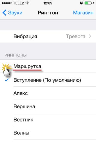 поставить звонок в iphone