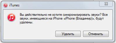 как удалить рингтоны в iphone