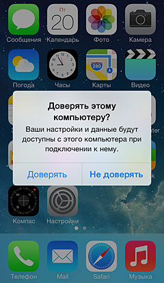 комп не видит айфон