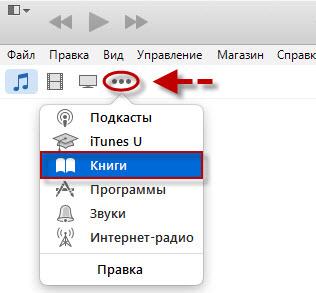раздел Книги в iTunes