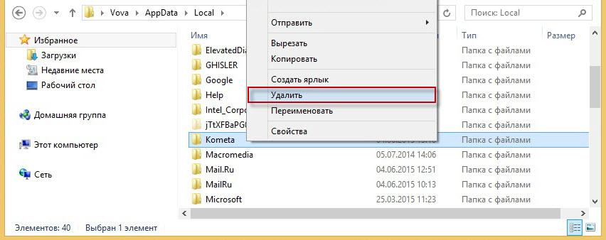 удалить программы от Mail.Ru