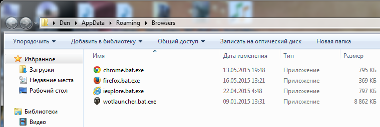 вирус изменил ярлыки браузеров