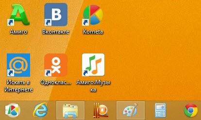 амиго браузер вирус - фото 5