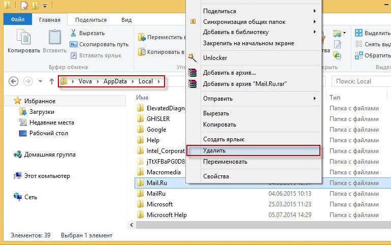удаление mail.ru
