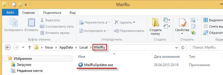 MailRuUpdater удалить