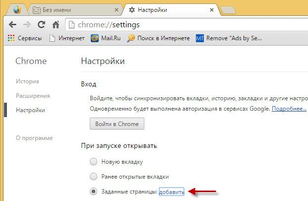 удалить mail.ru из chrome