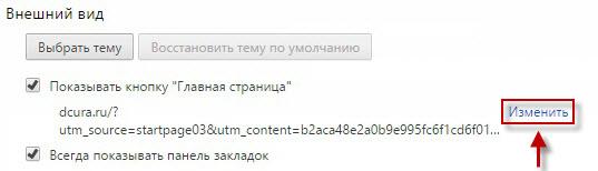 изменить главную страницу google chrome