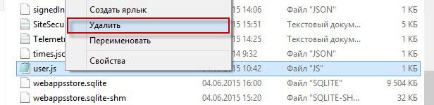 удалить файл файл user.js