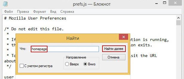 homepage в Mozilla