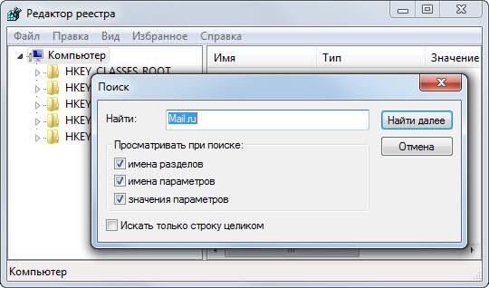 удалить mail.ru в реестре