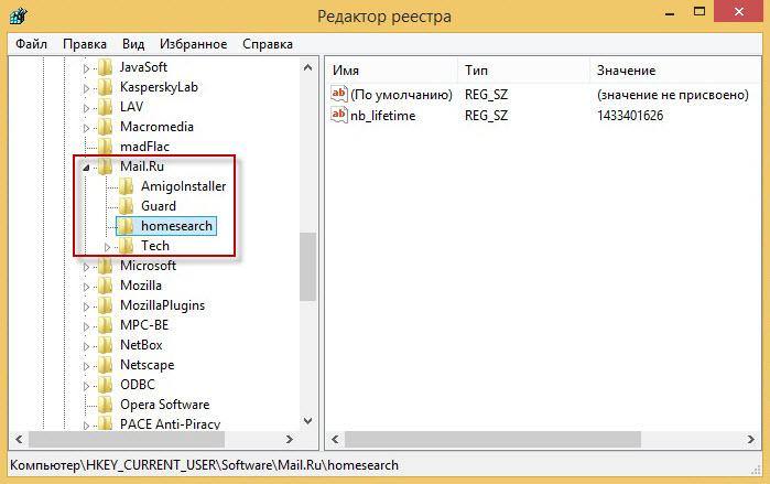 найти mail.ru в реестре