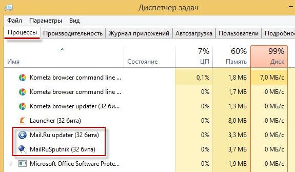 Mail.Ru updater