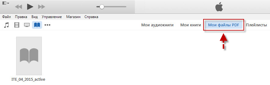 добавить pdf  в iphone